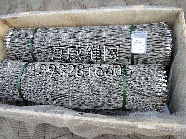 不锈钢柔性绳网