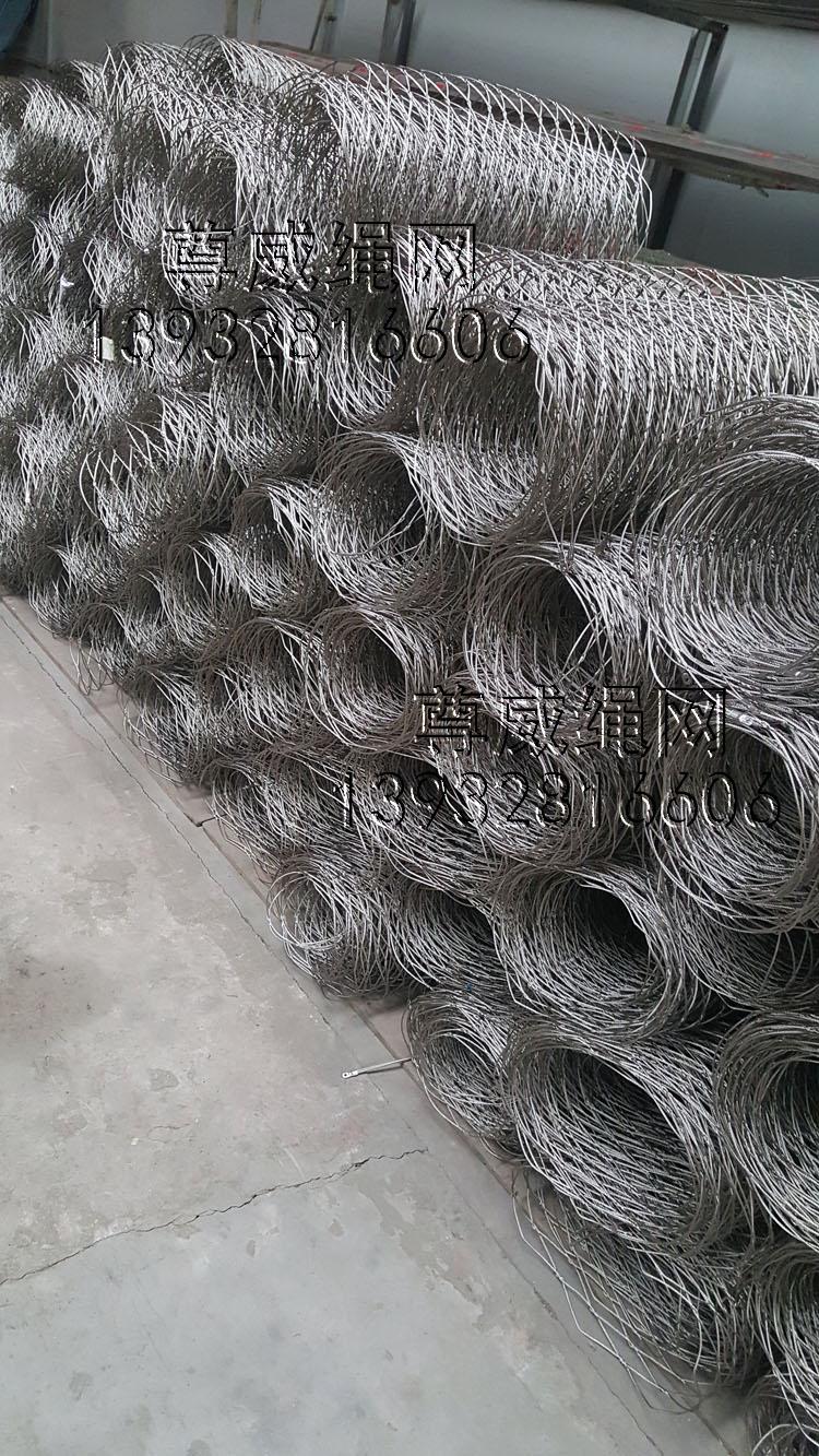 尊威不锈钢编织绳网